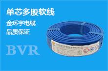 金环宇BVR电线