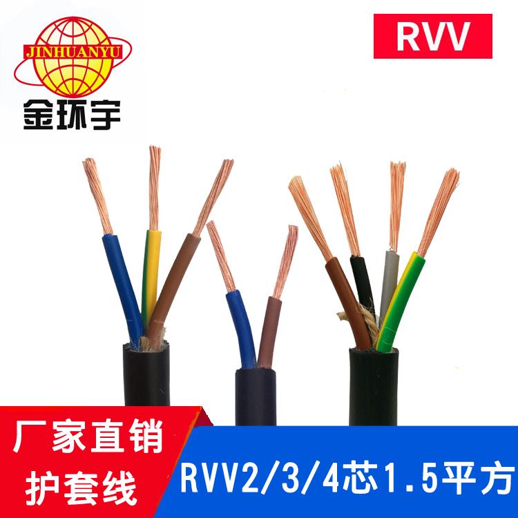金环宇电线电缆RVV2/3/4芯 1.5平方国标100米软护套