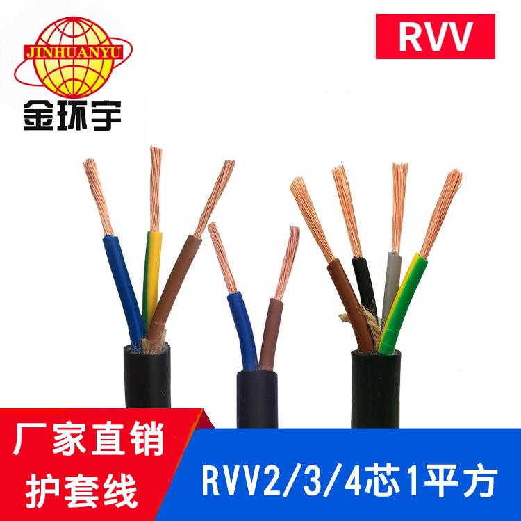 金环宇电线电缆2芯3芯4芯护套线 RVV1平方电源线家