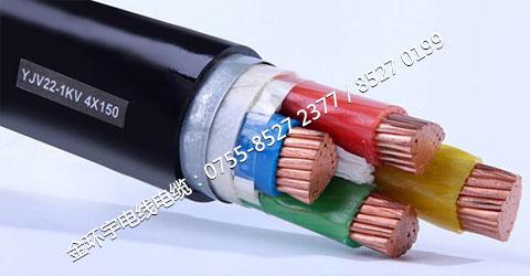 金环宇YJV22-4*150电缆