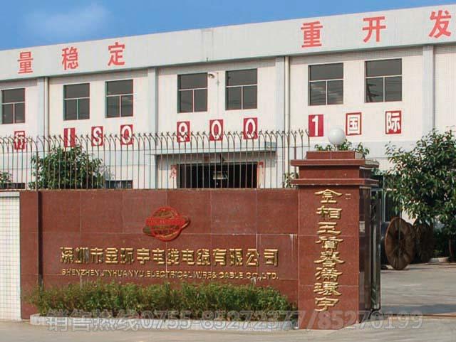 金环宇电线电缆工厂