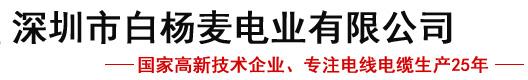深圳市白杨麦电业有限公司