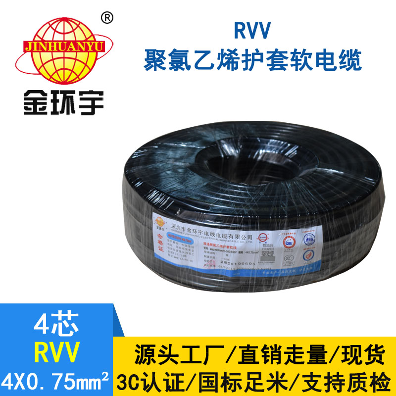 金环宇ZC-RVV4*0.75平方阻燃电缆