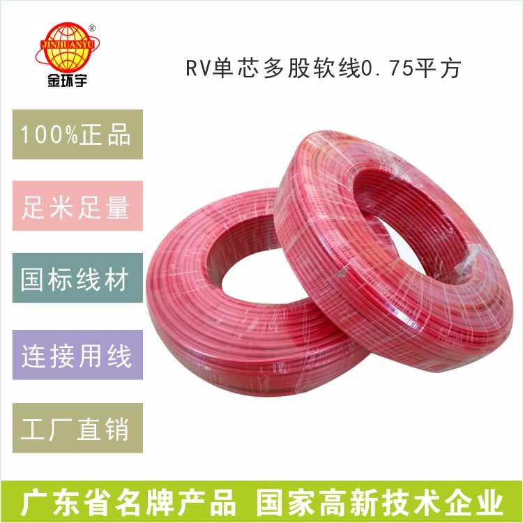 深圳金环宇电线RV0.75平方单芯多股电线