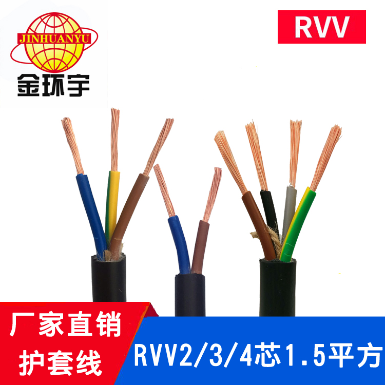 金环宇RVV2*1.5平方2芯国标软护套线