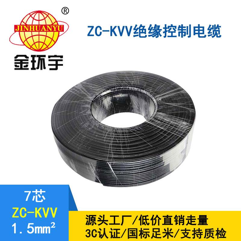 金环宇KVV7*1.5平方控制电缆