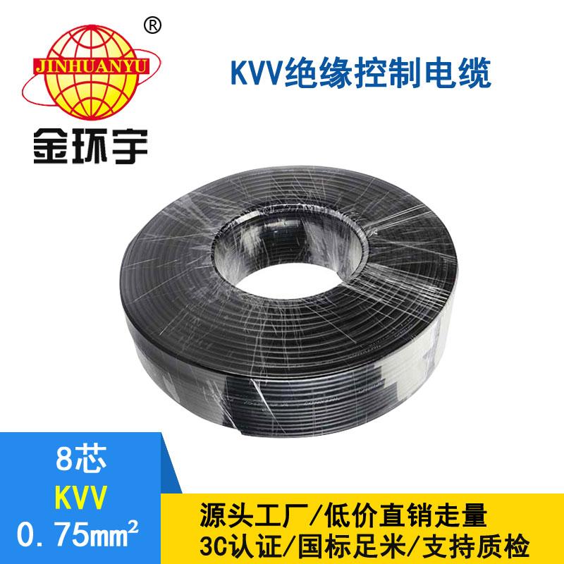 金环宇KVV8*0.75平方控制电缆