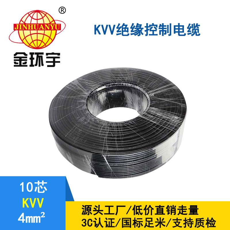 金环宇KVV10*4平方控制电缆