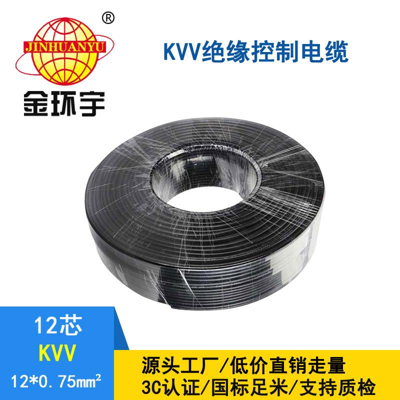 金环宇KVV12*0.75平方控制电缆