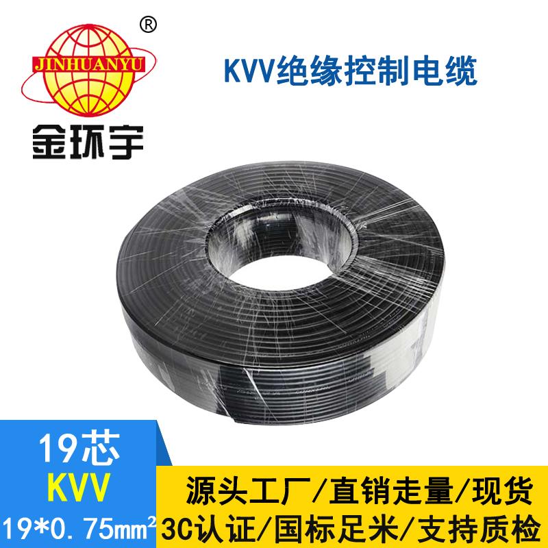 金环宇KVV19*0.75平方控制电缆