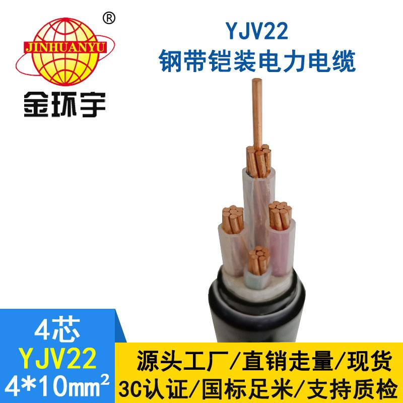 金环宇电线电缆yjv22 4*10平方电缆