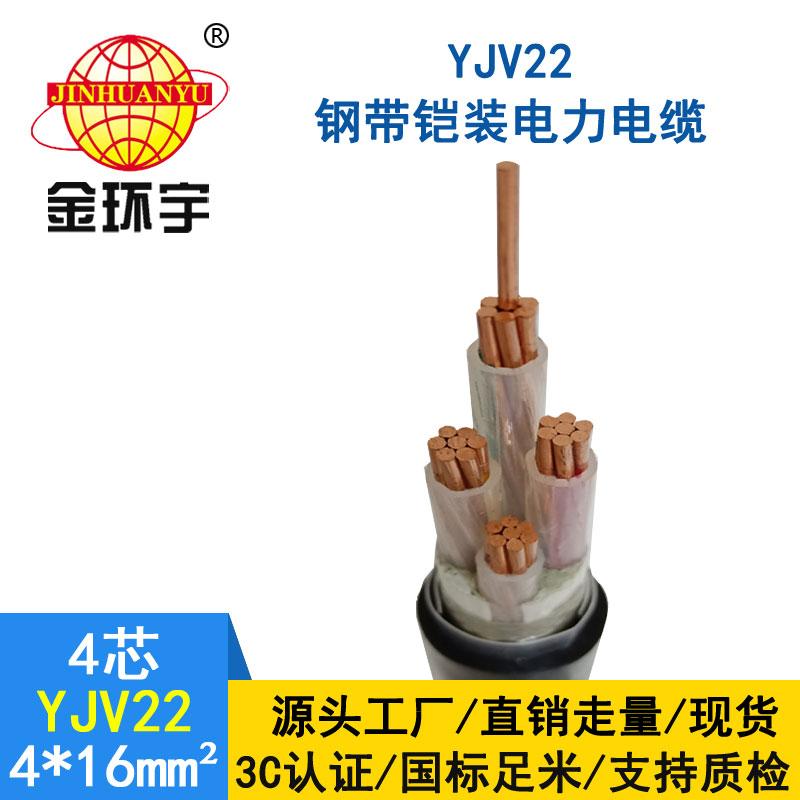 金环宇电缆yjv22 4*16平方电缆