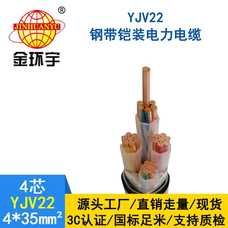 金环宇电缆yjv22 4*35平方电缆