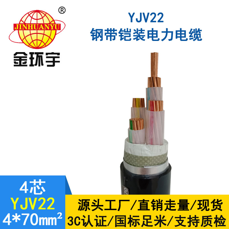 金环宇电缆yjv22 4*70平方电缆