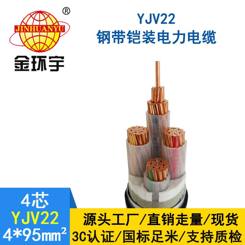 金环宇电缆yjv22 4*95平方电缆