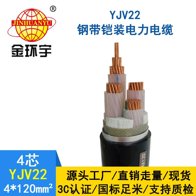 金环宇电缆yjv22 4*120平方电缆
