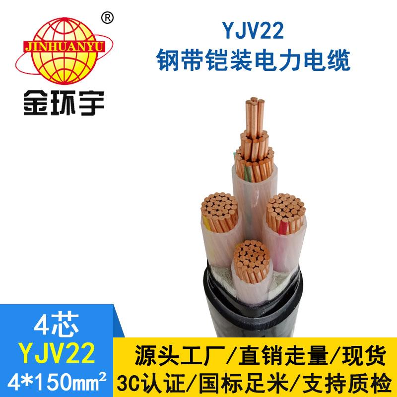 金环宇电缆yjv22 4*150平方电缆