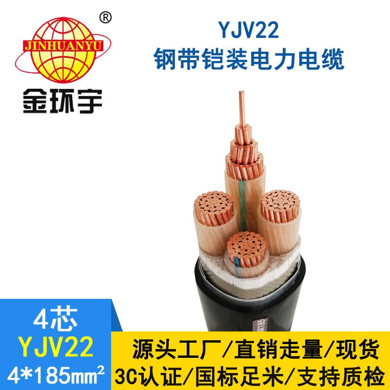 金环宇电缆yjv22 4*185平方电缆