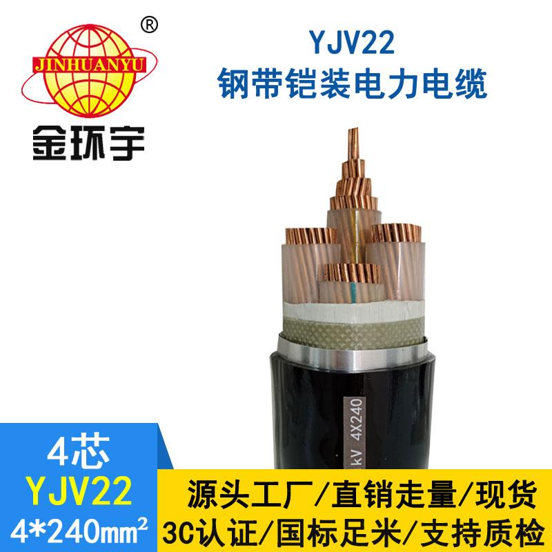 金环宇电缆yjv22 4*240平方电缆
