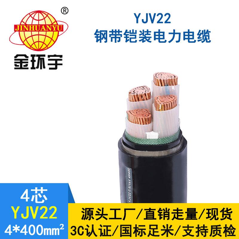 金环宇电缆yjv22 4*400平方电缆