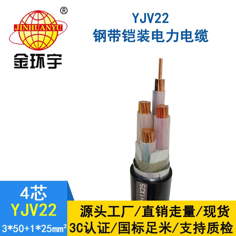 金环宇电缆yjv22 3*50+1*25平方电缆