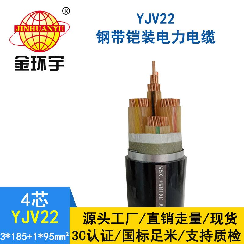 金环宇电缆yjv22 3*185+1*95平方电缆