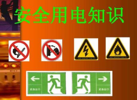 增强用电安全知识:电力安全常识問答51例