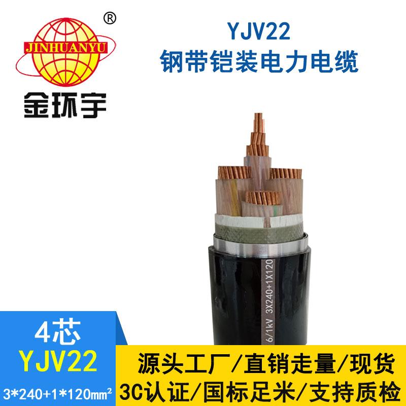 金环宇电缆yjv22 3*240+1*120平方电缆