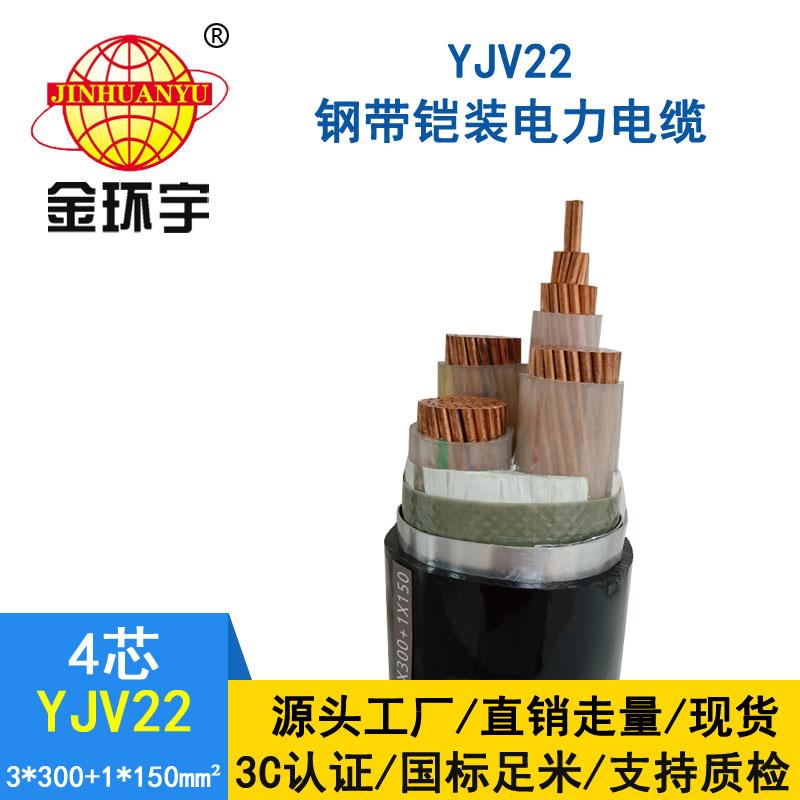 金环宇电缆yjv22 3*300+1*150平方电缆