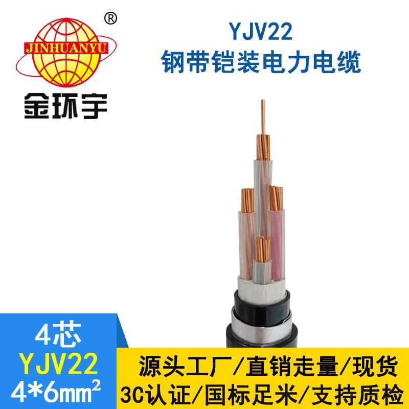 金环宇电缆yjv22 4*6平方电缆