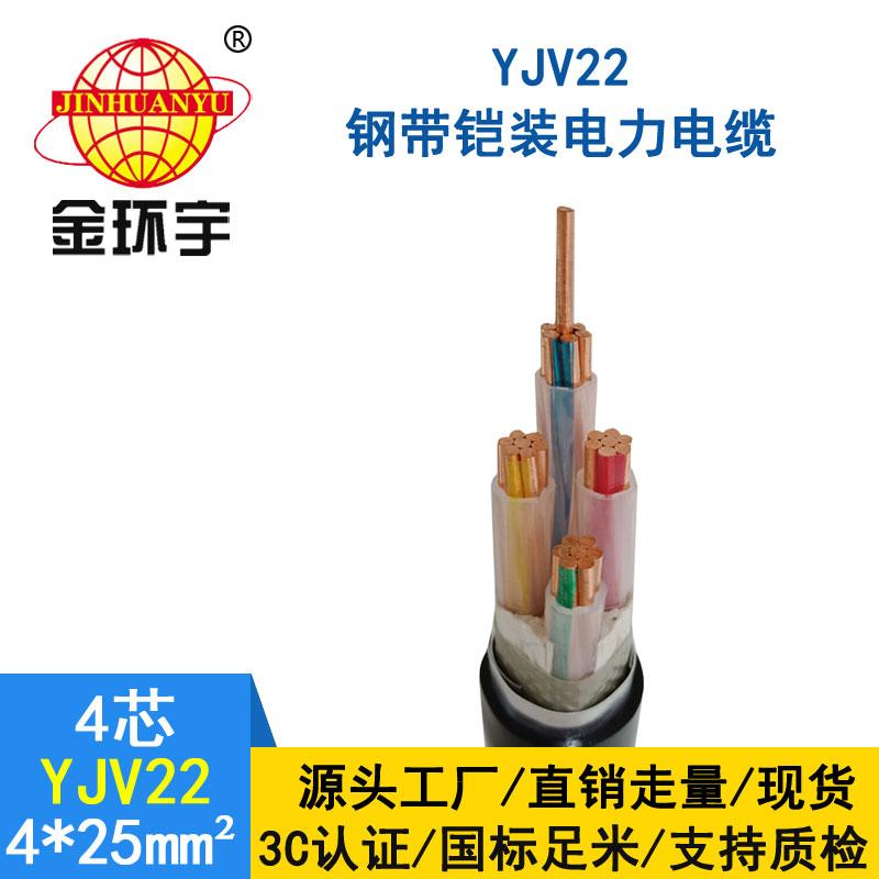 金环宇电缆yjv22 4*25平方电缆
