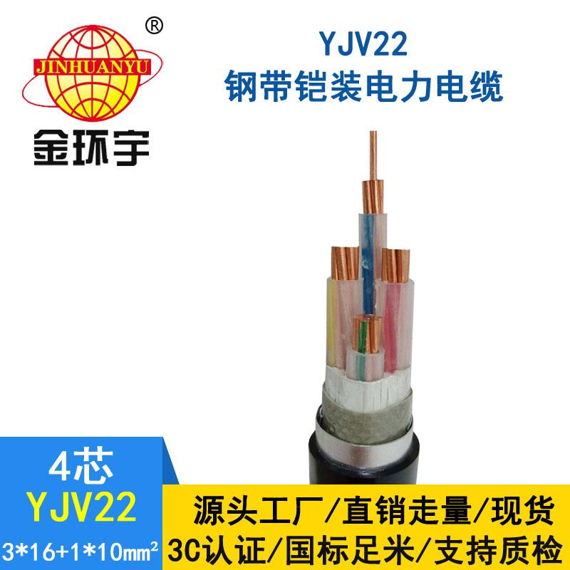 金环宇电缆yjv22 3*16+1*10平方电缆