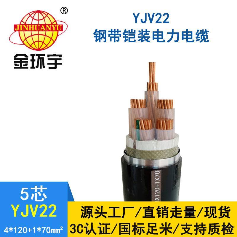 金环宇电缆yjv22 4*120+1*70平方电缆