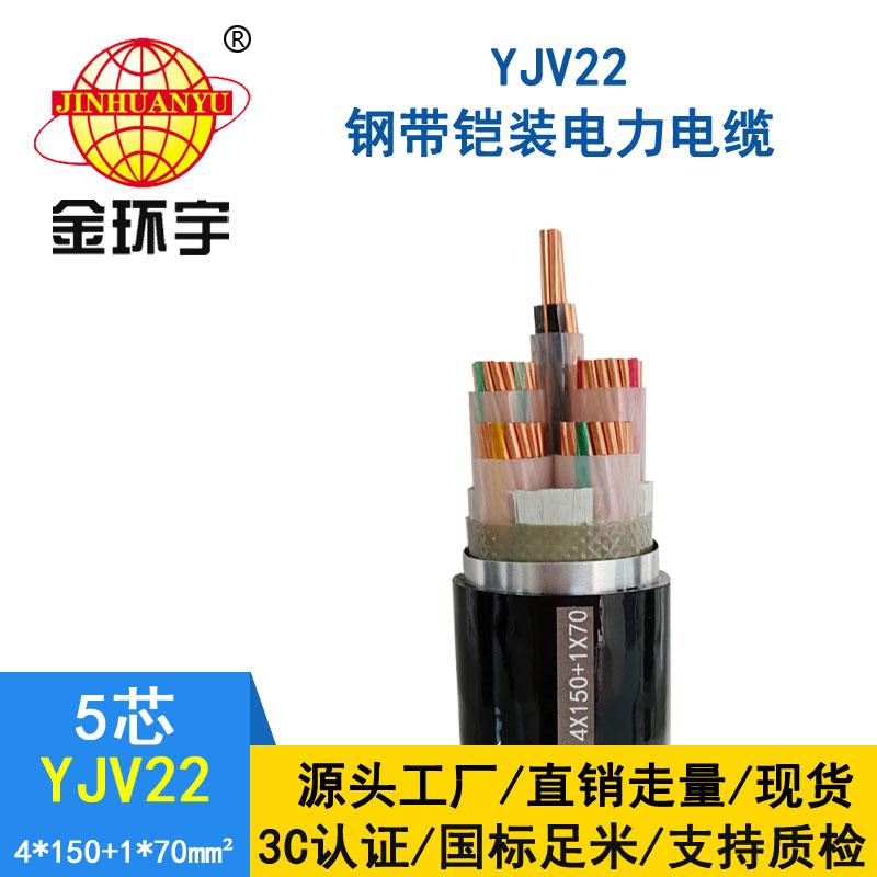 金环宇电缆yjv22 4*150+1*70平方电缆