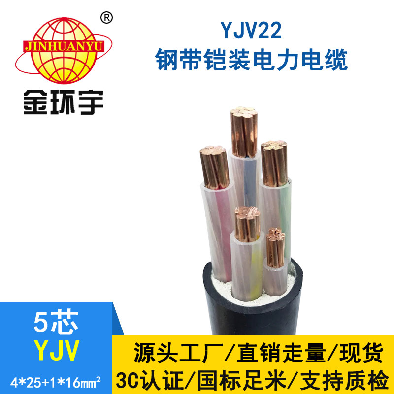 金环宇电缆yjv 4*25+1*16平方电缆