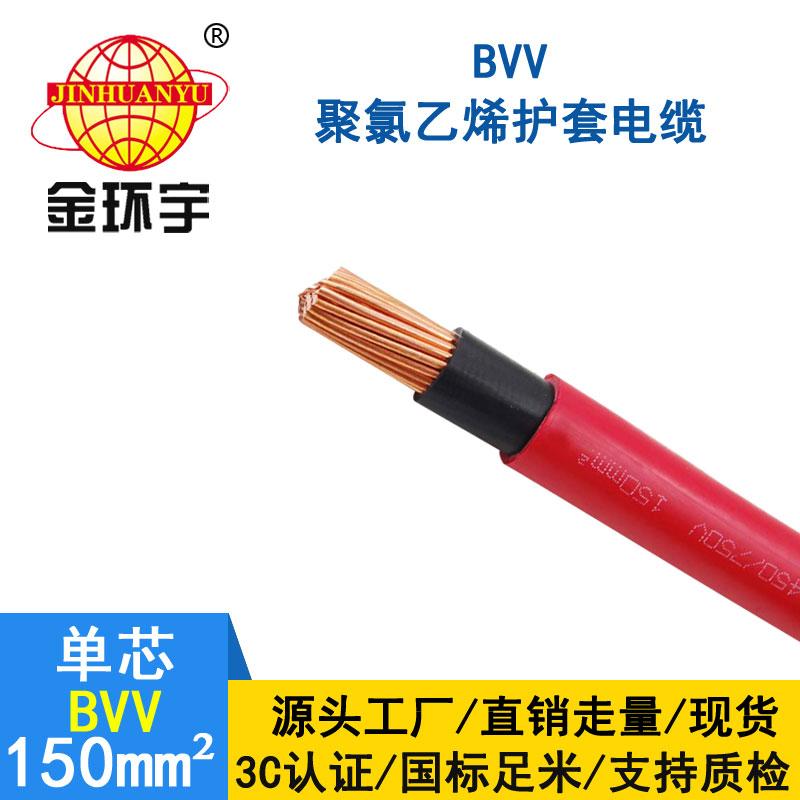 金环宇电缆BVV 150平方电缆