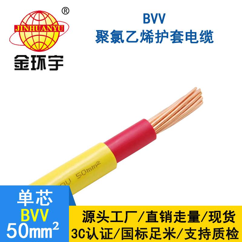 金环宇电缆BVV 50平方电缆
