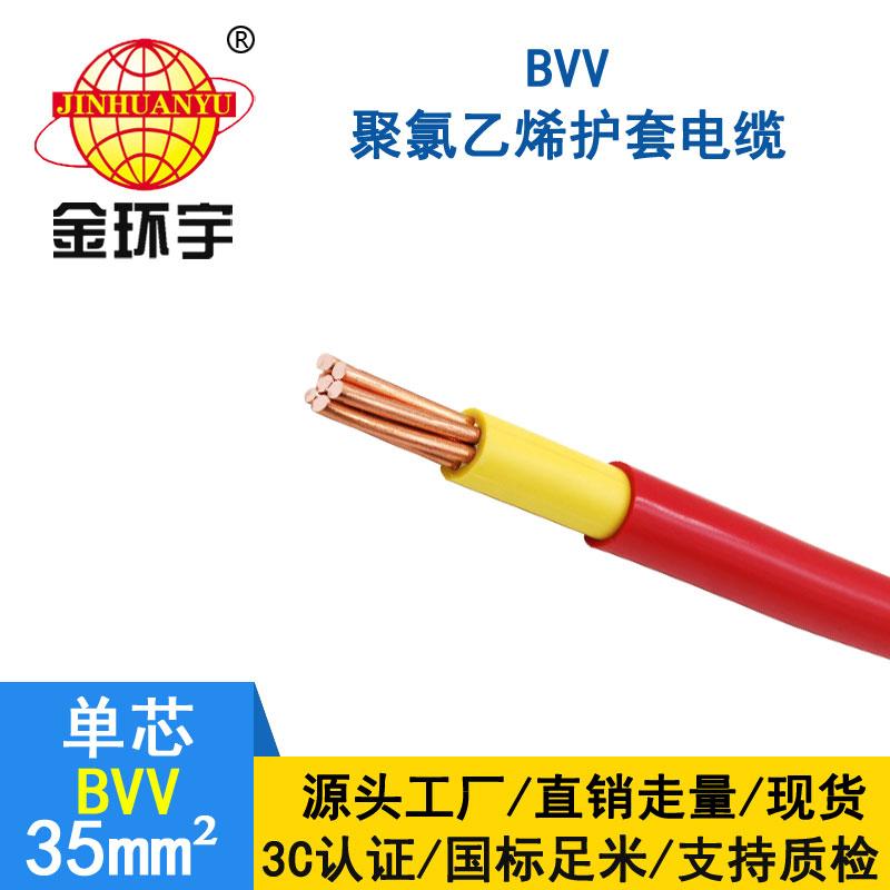 金环宇电缆BVV 35平方电缆