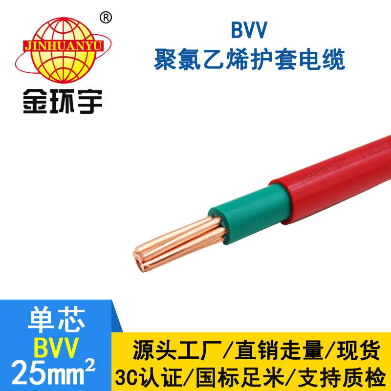 金环宇电缆BVV 25平方电缆