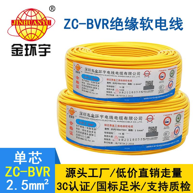 金环宇BVR2.5平方电线