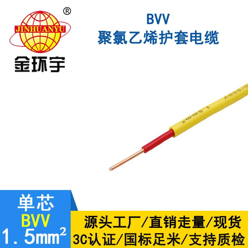 金环宇BVV1.5平方电线
