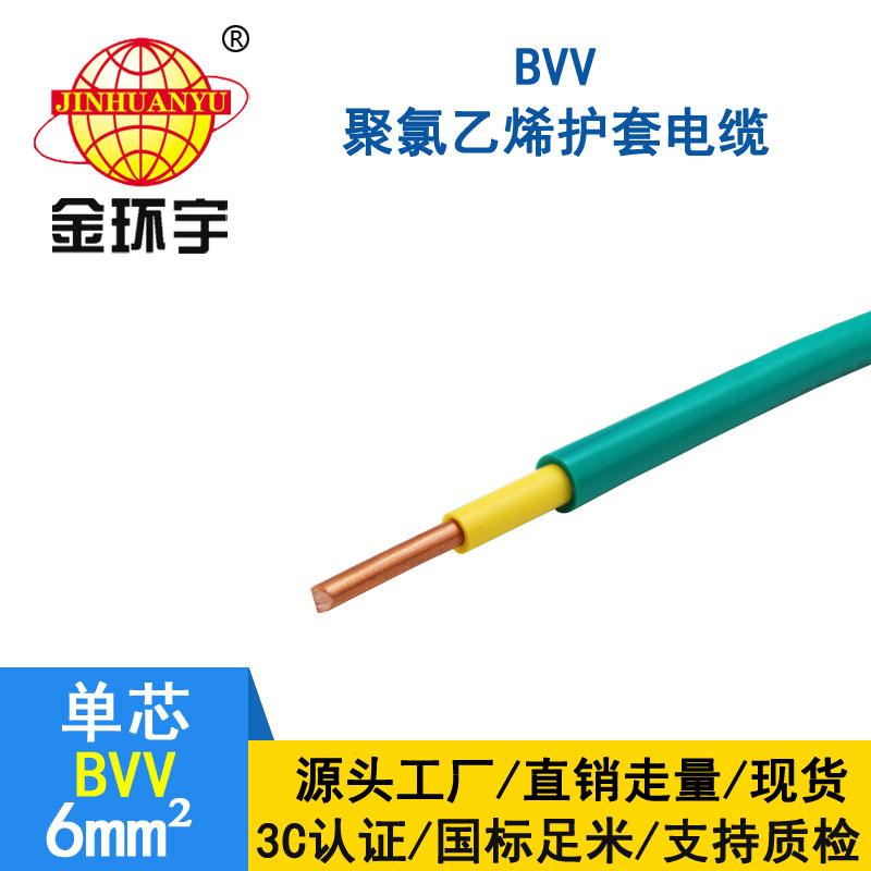 金环宇电线BVV6平方单芯硬电线