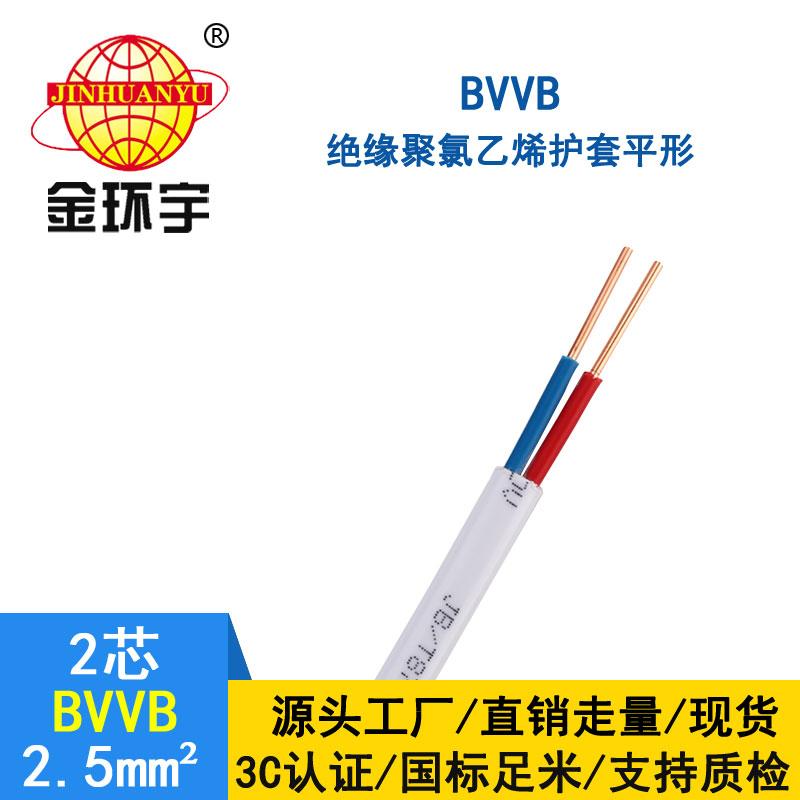 金环宇BVVB2*2.5平方 2芯电
