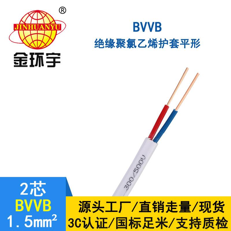 金环宇BVVB2*1.5平方单芯铜芯护套线