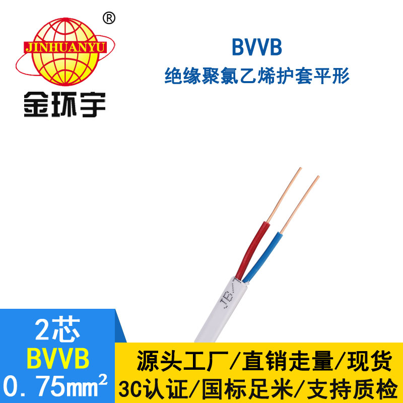 金环宇BVVB2*0.75平方电线