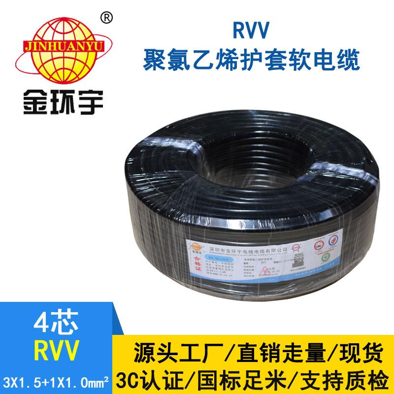 金环宇RVV3*1.5+1*1.0平方4芯电缆