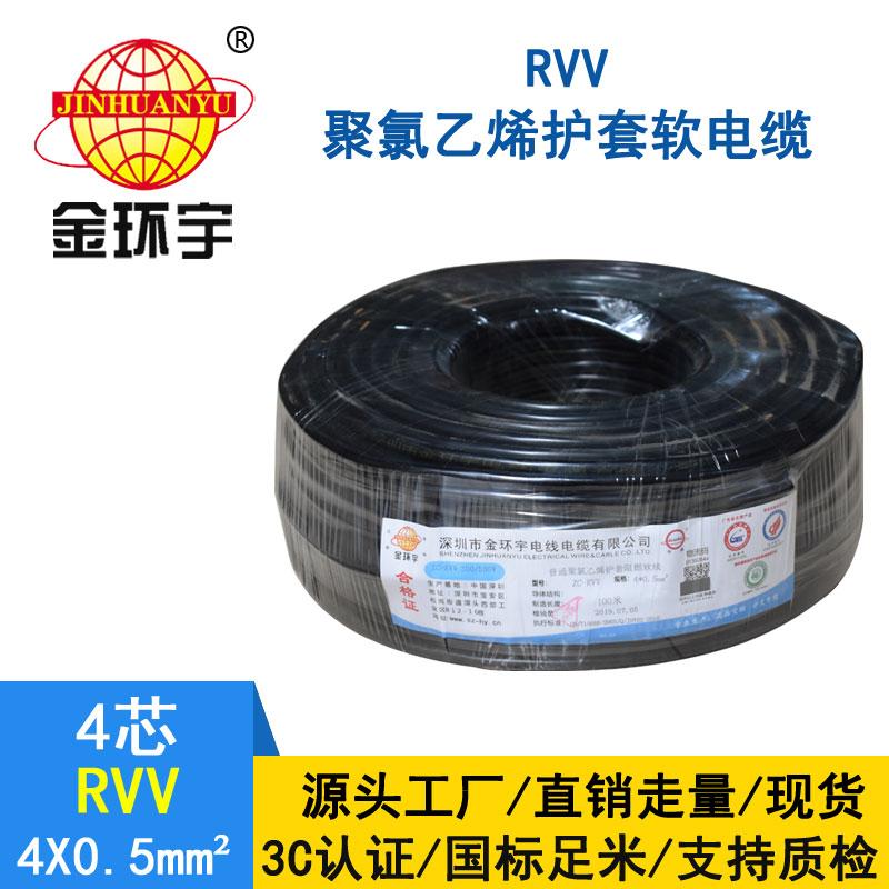 金环宇RVV4*0.5平方电缆