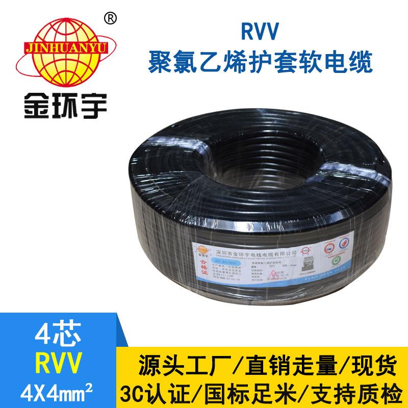 金环宇RVV4*4平方电缆