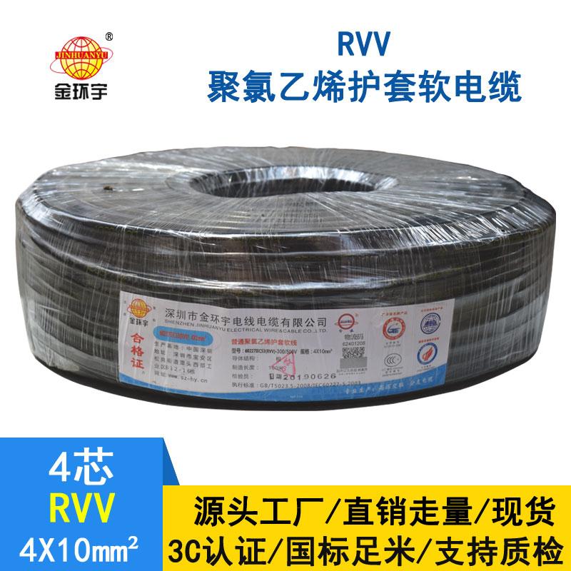 金环宇RVV4*10平方电缆