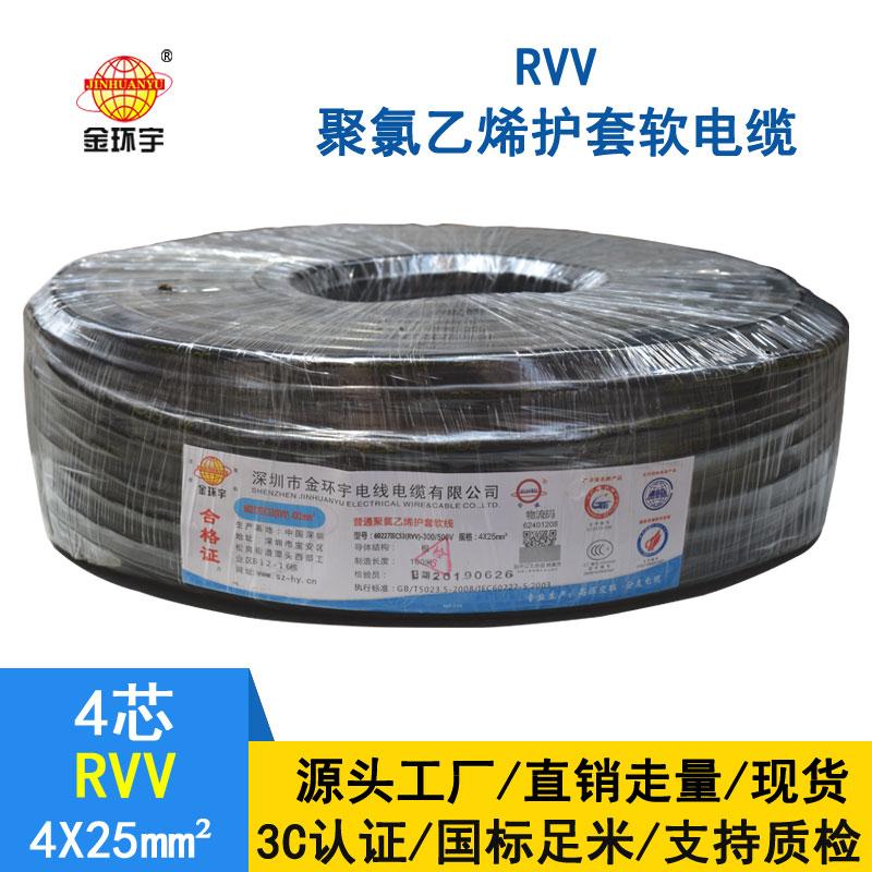 金环宇RVV4*25平方电缆